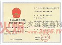 肥料临时登记证
