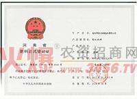 河南省肥料正式登记证